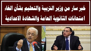 خبر سار من وزير التربية والتعليم بشأن احتمالية الغاء ...