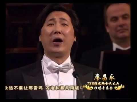廖昌永2008维也纳金色大厅独唱音乐会(高清完整版)