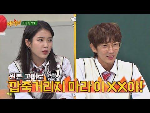 [선공개] 이준기(Lee Joon Gi)x아이유(IU)의 호동이 잡는 사투리 연기