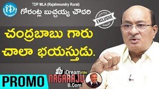 Promo: TDP MLA Gorantla praises Nara Lokesh, terms Chandra..