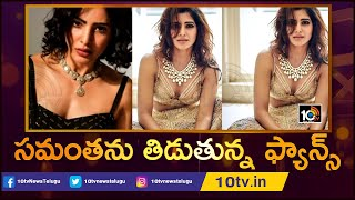 Samantha fans fight on social media over her posts..