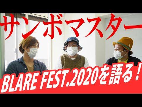 サンボマスター【〇〇を語る!第1回~BLARE FEST.2020を語る!~】