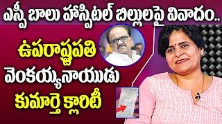 Venkaiah Naidu daughter Deepa Venkat clarity on SP Balasub..