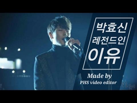 박효신이 한국 레전드, 김나박이 인 이유 (일단 들어와바)