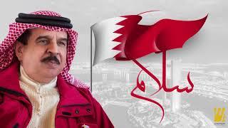 حسين الجسمي - سلام (بمناسبة العيد الوطني للبحرين) | 2019 ...