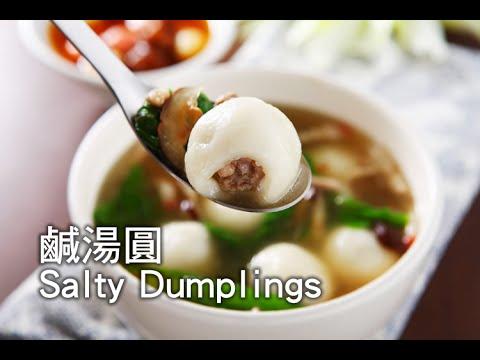 【楊桃美食網-3分鐘學做菜】鹹湯圓 Salty Dumplings
