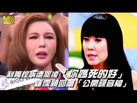利菁控訴遭霸凌「你媽死的好」 羅霈穎回嗆「公開錄音檔」