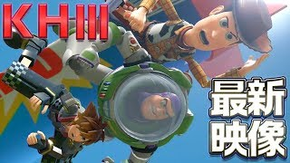 PS4『KINGDOM HEARTS III』先行プレイ動画 #2 多彩な乗り物で大暴れ!【Game Play Movie】