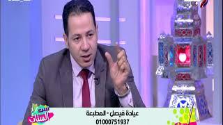 أفضل برنامج دايت لشهر رمضان الكريم 2018د/محمد خيري     -