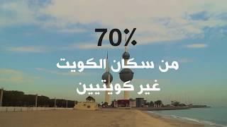 في الكويت 70% من السكان غير كويتيين     -