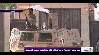 الأخبار - فتح معبر رفح من وإلى قطاع غزة من اليوم وحتى الجمعة ...