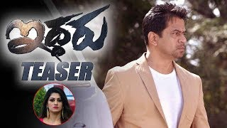 Arjun's Iddaru Movie Official Teaser..