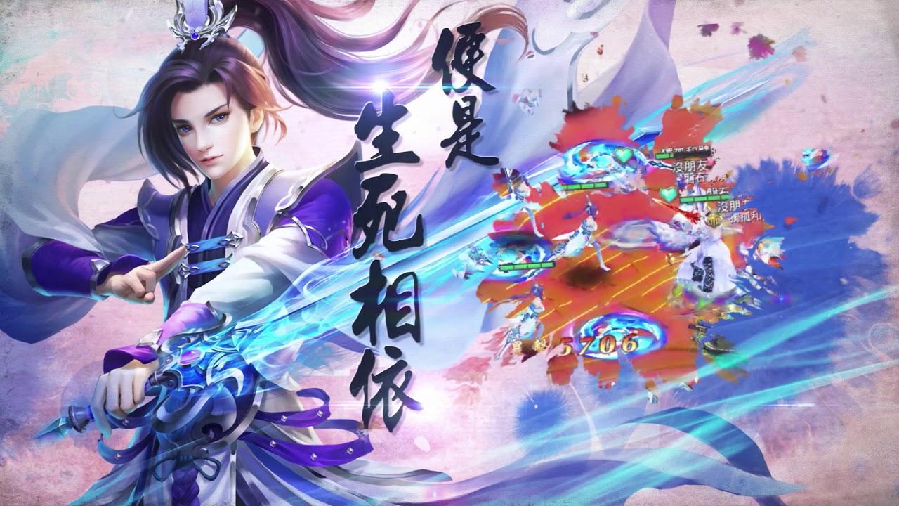 暢玩 紫青雙劍 PC版 2