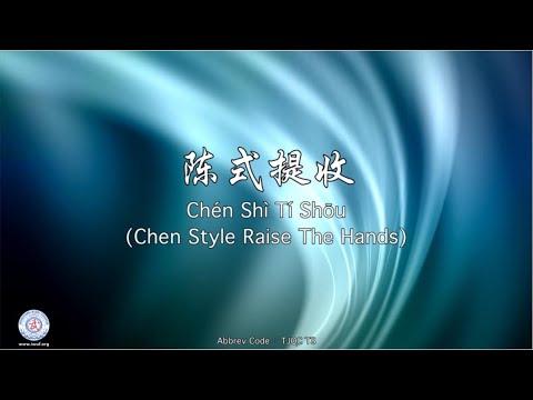 Chén Shì Tí Shōu TJQC TS (Chen Style Raise the Hands)
