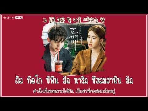 [THAI SUB] 이쁘다니까 (You're Pretty) - 에디킴 (Eddy Kim) 도깨비(GOBLIN) OST Part.5 [HANGUL/LYRICS/TRANS]