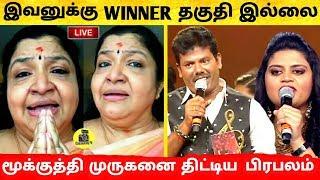 இவனுக்கு எப்படி Title Winner தரலாம் ? Singer Chithra about Mookuthi Murugan ! Super Singer 7