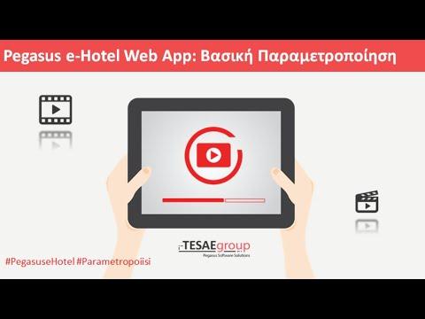 Pegasus e-Hotel Web App - Βασική Παραμετροποίηση