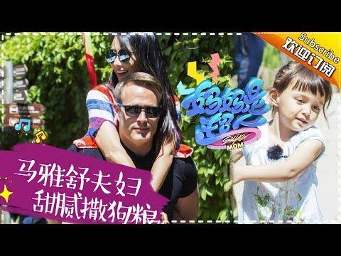 《超人妈妈带娃记2》马雅舒篇第13期:马雅舒夫妇甜腻撒狗粮 罗伯特实力圈粉Super Mom S02 Documentary【湖南卫视官方频道】