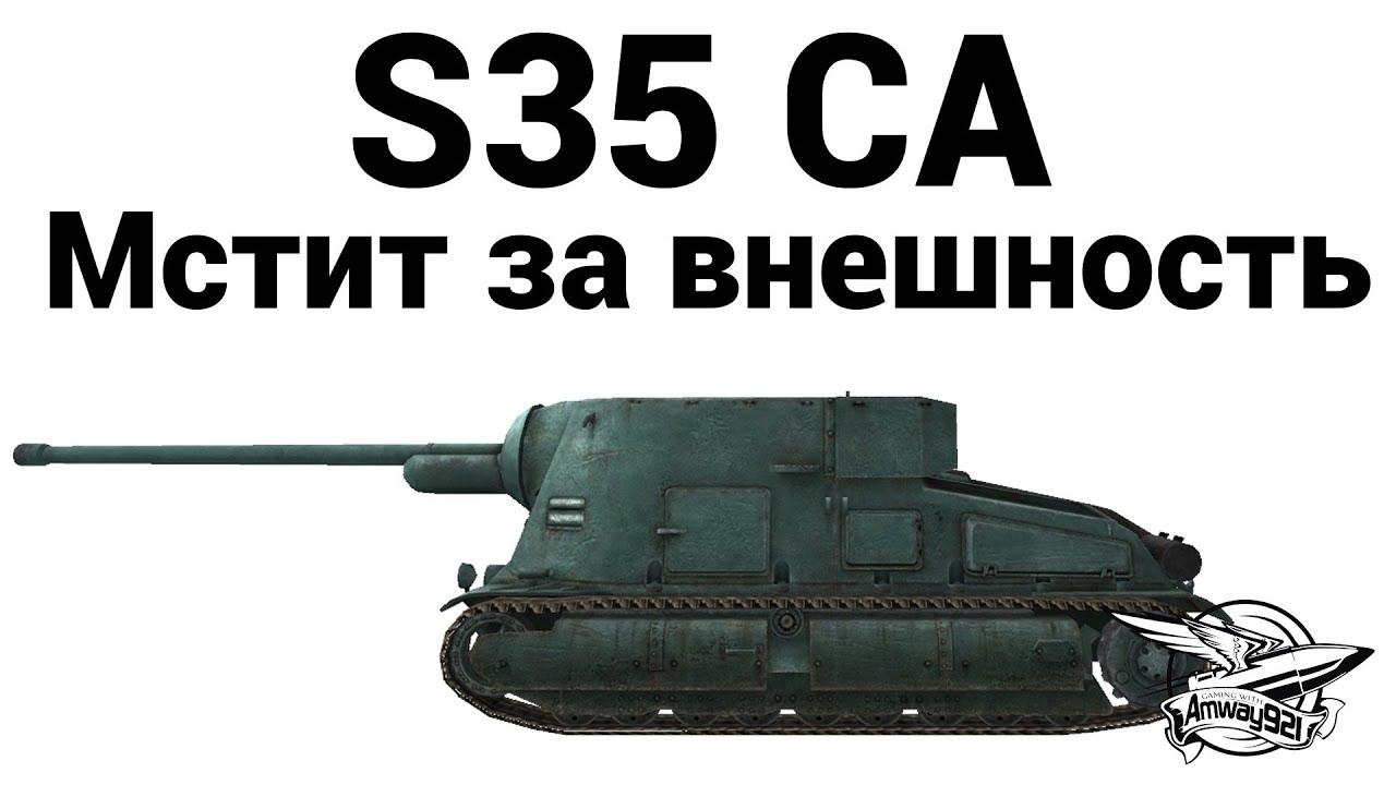S35 CA - Мстит за внешность