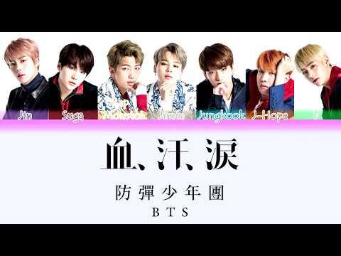 BTS (防弾少年団) / Blood Sweat and Tears -Japanese Ver.- (Kan/Rom/Eng Lyrics) 日本語   歌詞付き