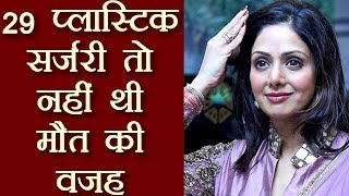 Sridevi: Is Cosmetic Surgery is the reason behind her death? |