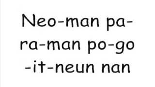 Because I'm Stupid - SS501  Lyrics