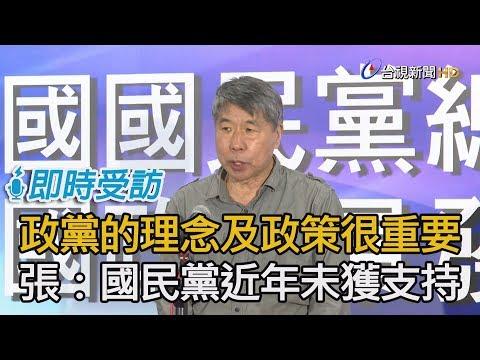政黨理念與政策很重要 張亞中:國民黨近年未獲支持【即時受訪】