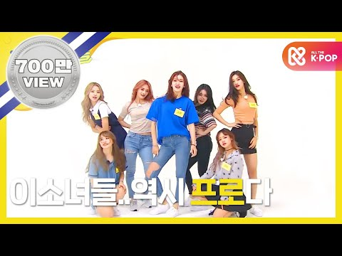 (Weekly Idol EP.266) I.O.I WHATTA MAN 2X faster version
