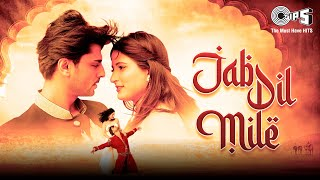 Jab Dil Mile – Farhan Gilani Video HD