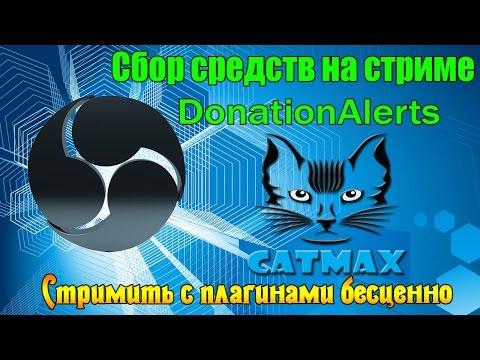 DonationAlerts - Сбор средств
