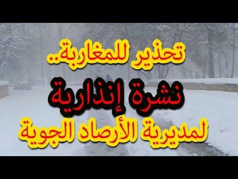 تحذير للمغاربة..نشرة إنذارية لمديرية الأرصاد الجوية