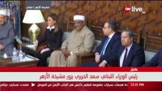 رئيس الوزراء اللبناني سعد الحريري يزور مشيخة الأزهر     -