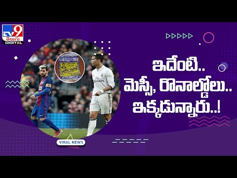 Lionel Messi's photo on a beedi packet goes viral