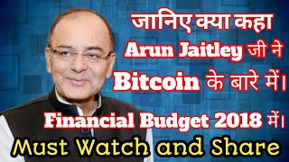 Budget 2018 : Arun Jaitley about Bitcoin in financial budget 2018 ред  Bitcoin Ban In India?Really??