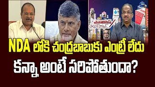 Prof K Nageshwar On No Entry For Chandrababu Into NDA- Int..