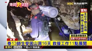 泰13師生受困山洞16天 救援工作11點展開