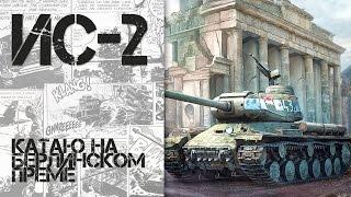 ИС-2 Катаю на Берлинском преме World of Tanks 18+