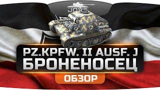 БРОНЕНОСЕЦ или лучший прем-танк 3 уровня (Обзор Pz. II Ausf. J)
