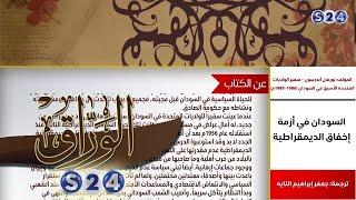 السودان في أزمة إخفاق الديمقراطية - عن كتاب - الوراق     -
