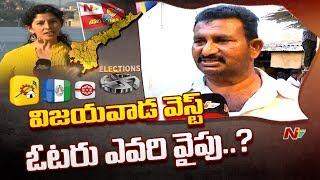 Poll Yatra: Voice Of Common Man   AP 2019 Election Survey From Vijayawada West   NTV Special