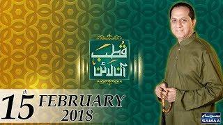 Aapke Masael Ka Sharayi Hal | Qutb Online | SAMAA TV | Bilal Qutb | 15 Feb 2018
