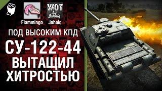 СУ- 122-44 вытащил хитростью! -  Под высоким КПД №38 - от Johniq и Flammingo