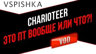Charioteer - Средний по динамике, Легкий по разгону, Тяжелый по урону, но ПТ :) Vspishka.pro