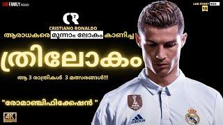 ക്രിസ്റ്റ്യാനോ റൊണാൾഡോ ആരാധകരെ മൂന്നാം ലോകം കാണിച്ച 3മത്സരങ്ങൾ Cristiano Ronaldo Story Malayalam CR7