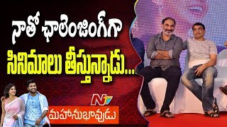 Dil Raju speech @Mahanubhavudu success meet; Sharwanand, M..