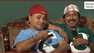 Super Comedy Bagla Natok (বাংলা হাসির নাটক) ft - Dr Azaz, Faruk Ahmed