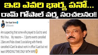 RGV makes wives responsible for lockdown..