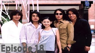Meteor Garden 2001   Episode 18 [ENGLISH SUB]