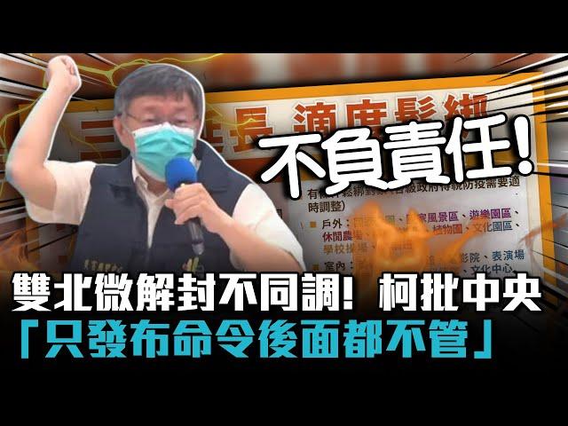 【有影】微解封/批中央「非常不負責」柯文哲:看看日韓 千萬要小心