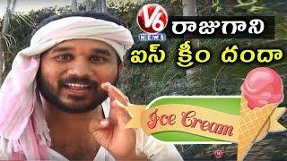 Raju Conversation With Savitri- Teenmaar News..